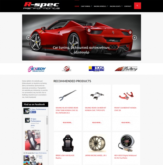 R-SPEC PERFORMANCE - Προϊόντα Car Tuning